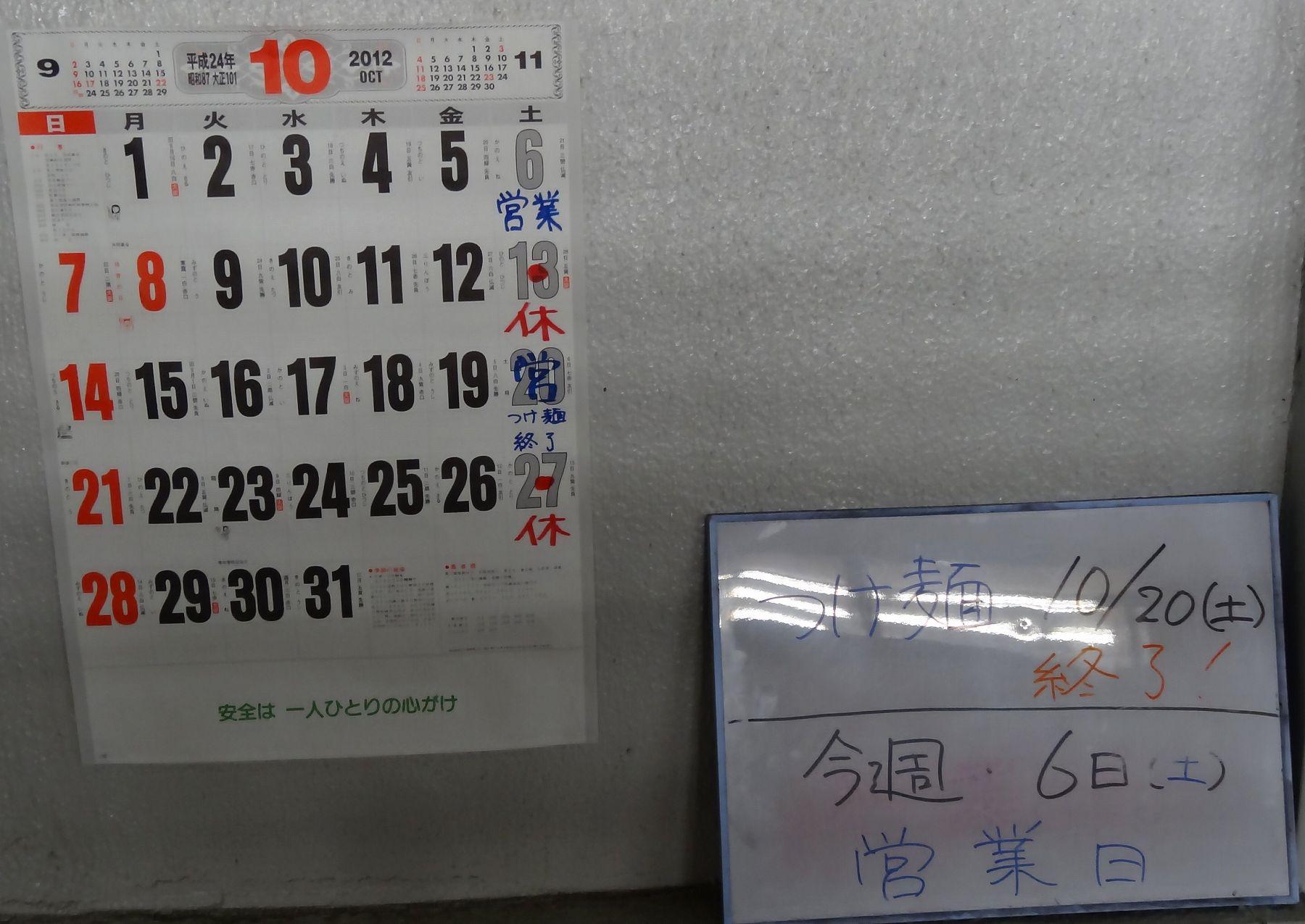 20121003005nishidai.jpg