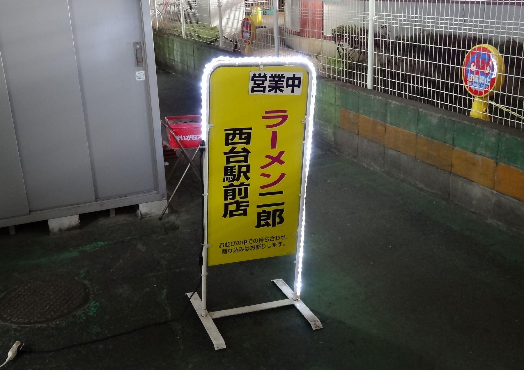 20121010001nishidai.jpg