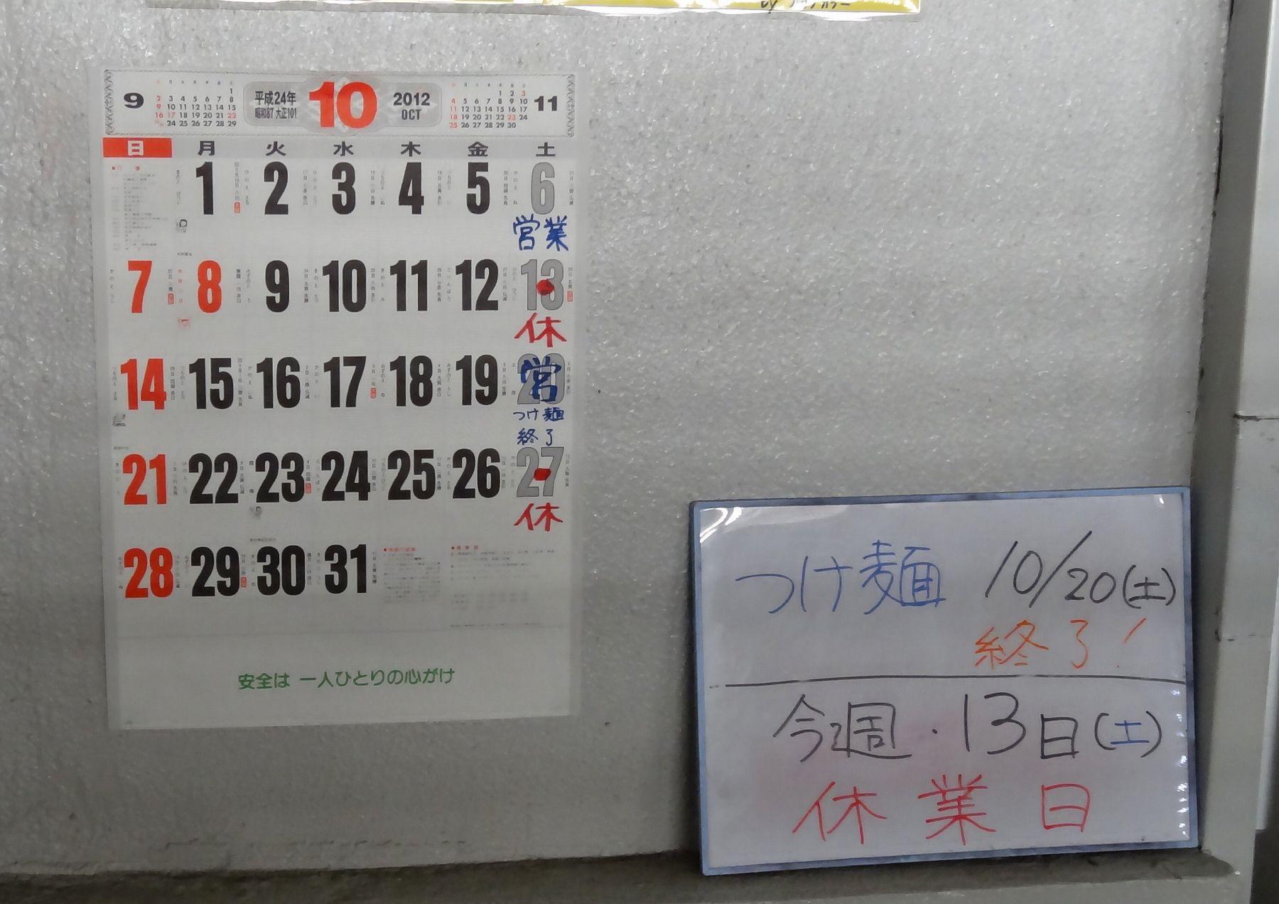 20121010005nishidai.jpg