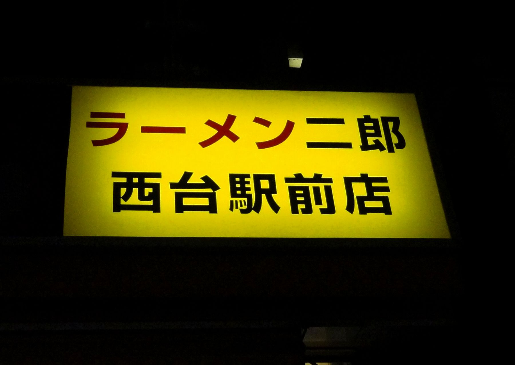 20121017007nishidai.jpg