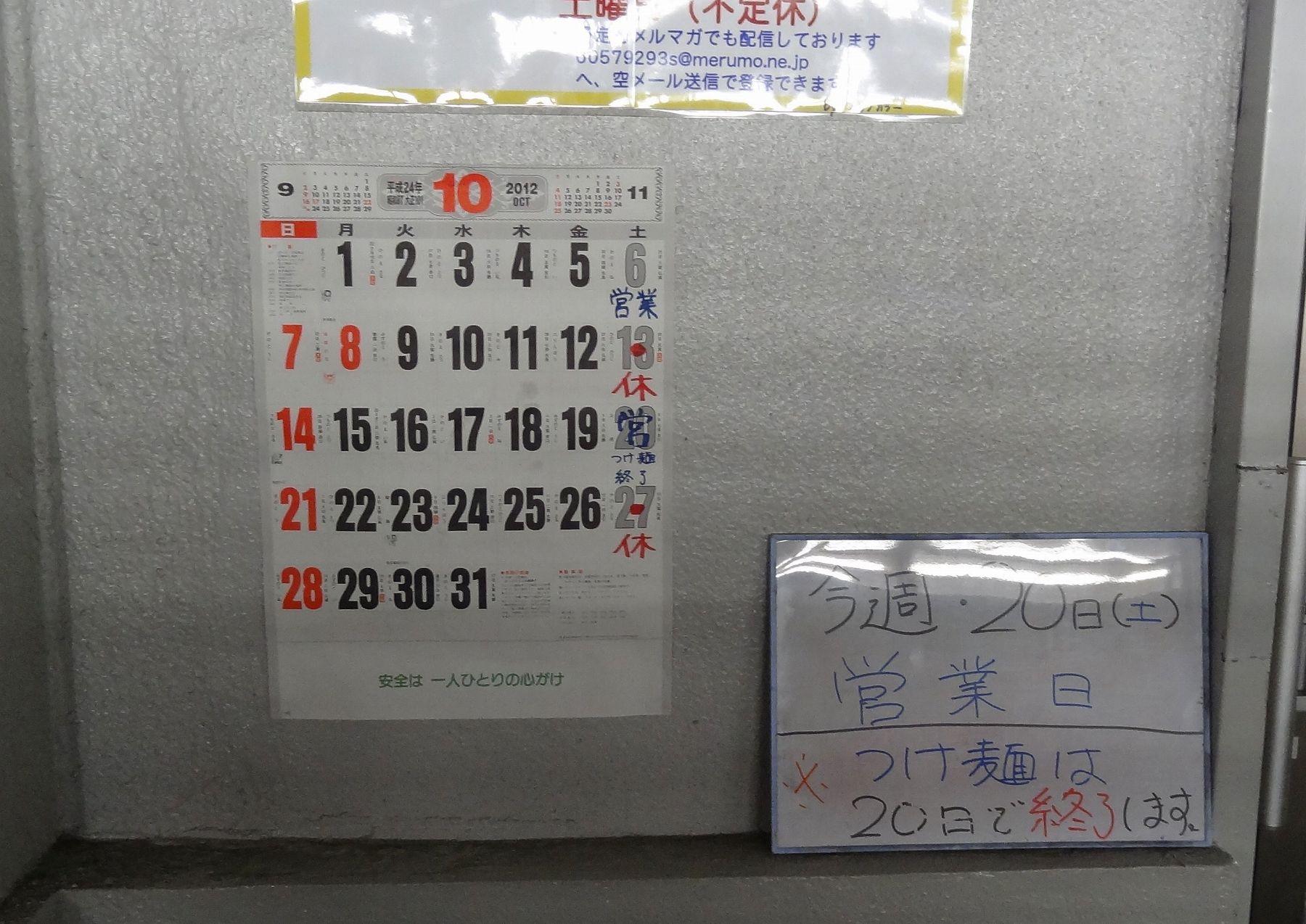 20121017012nishidai.jpg