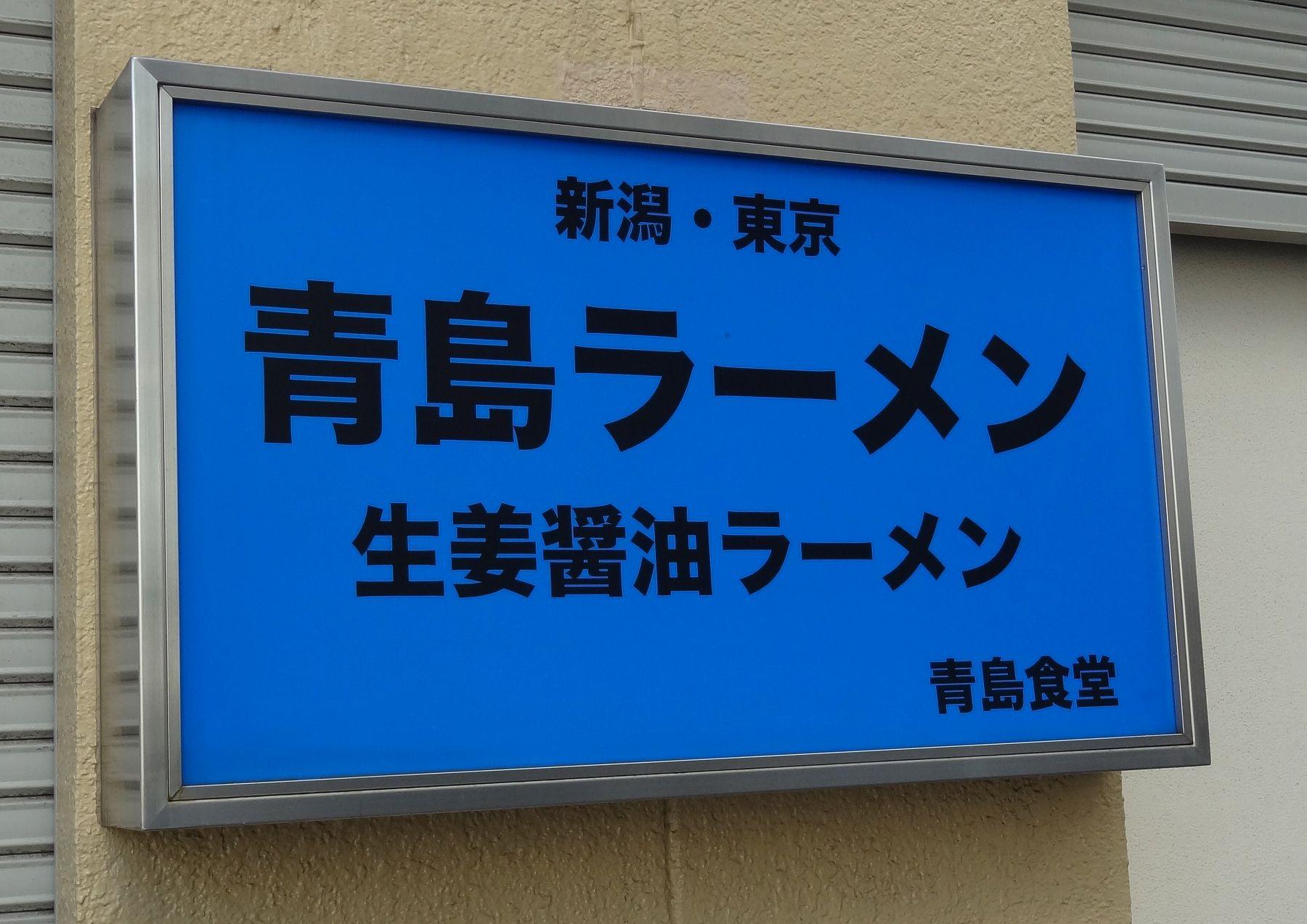 20121018001aoshima.jpg