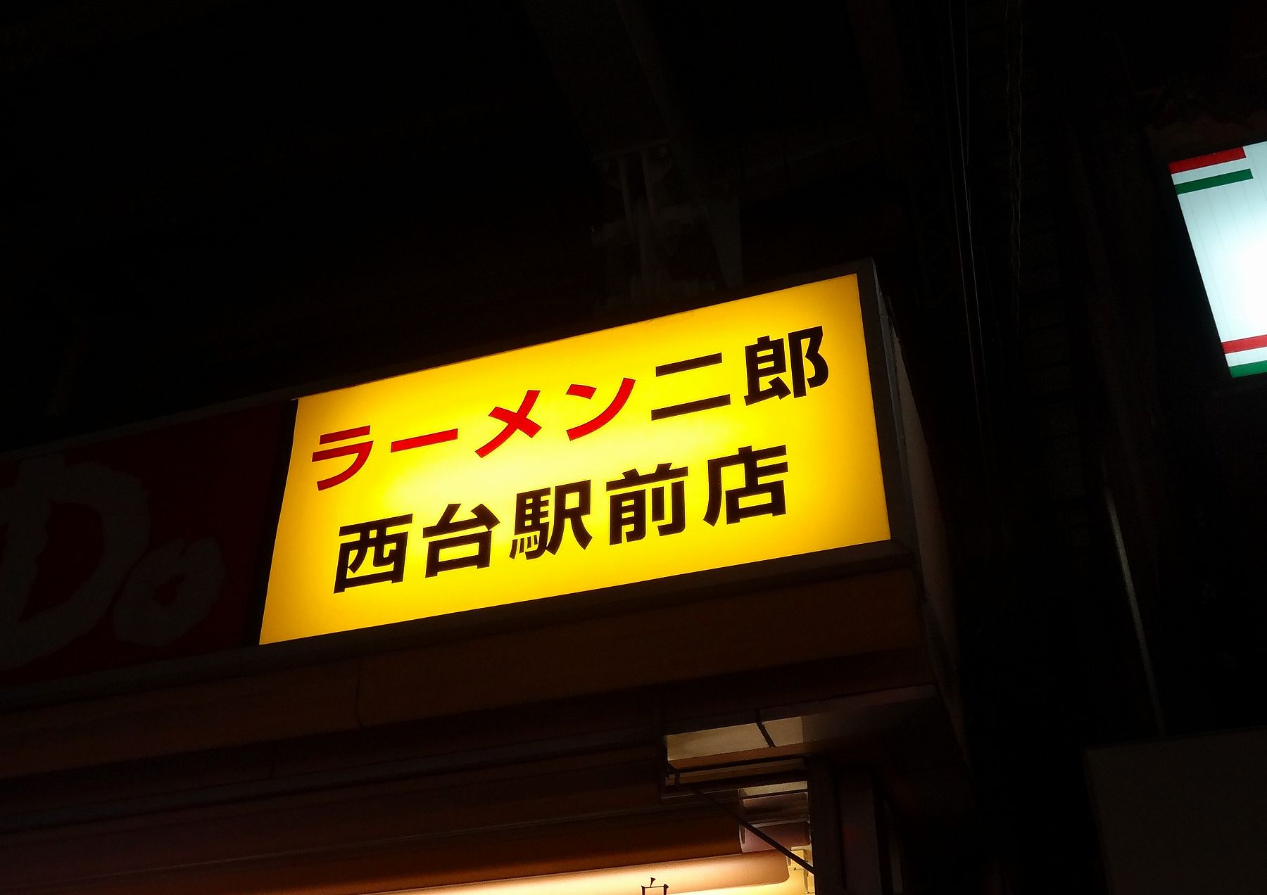 20121018001nishidai.jpg