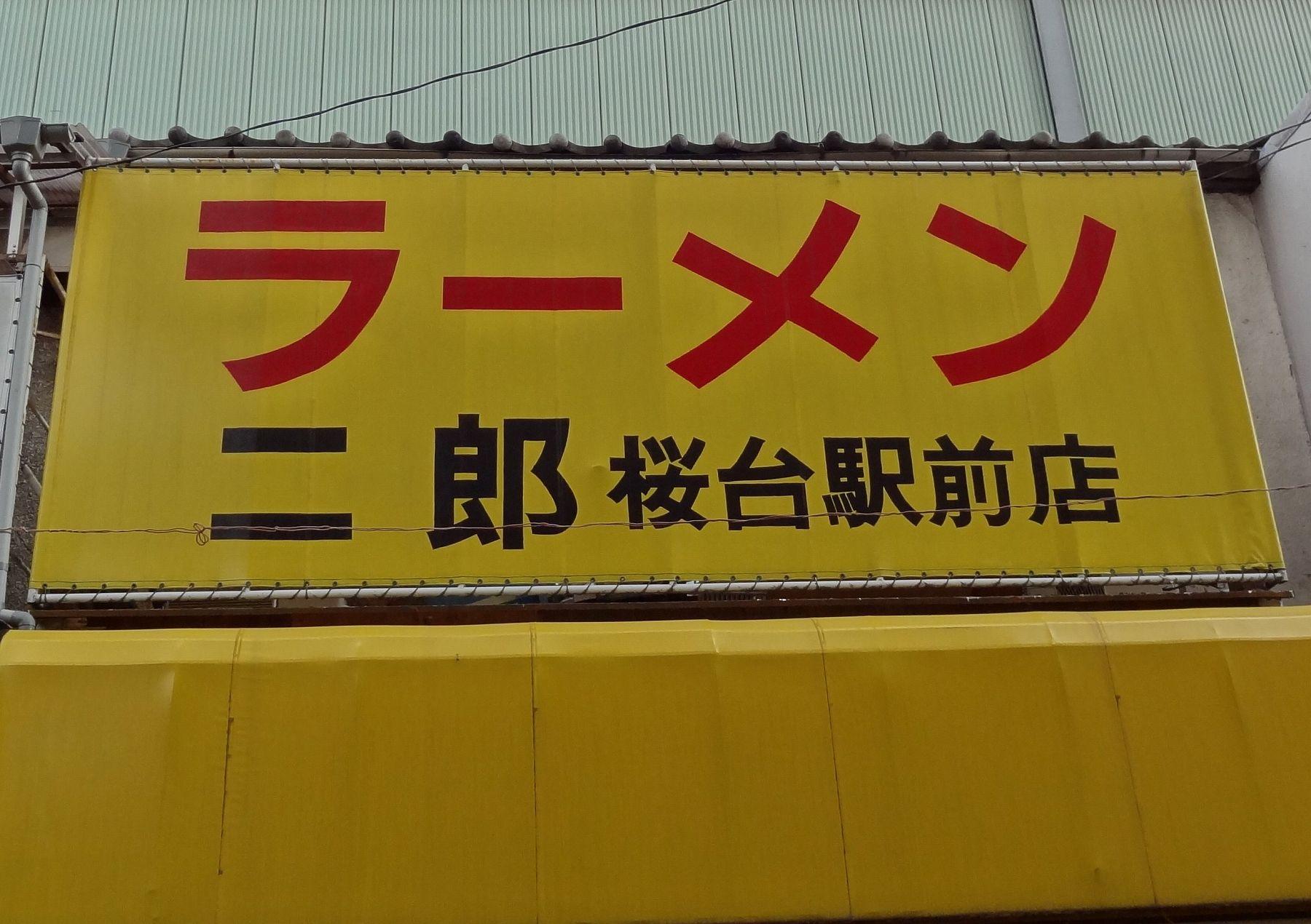 20121020001sakuradai.jpg