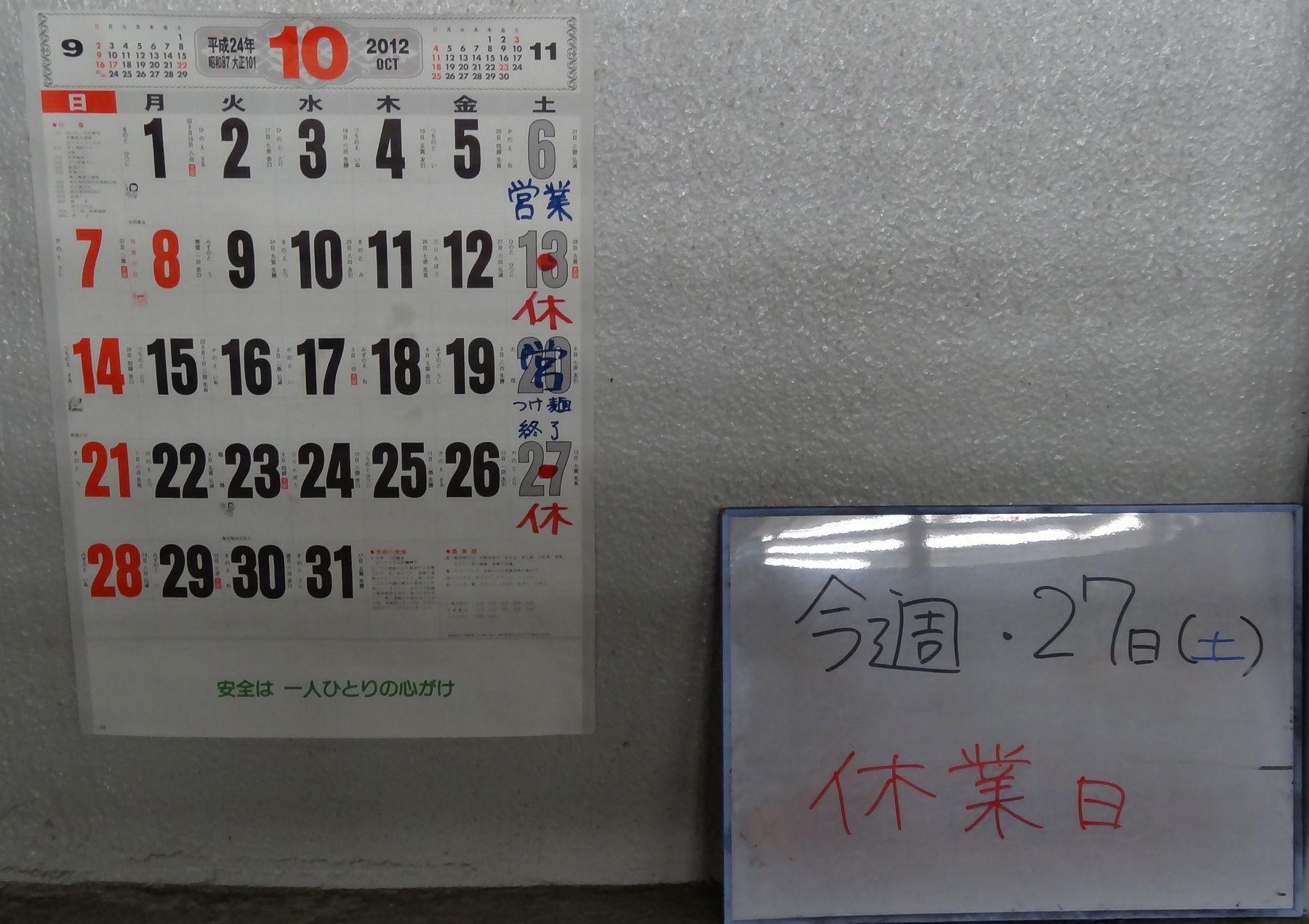 20121023009nishidai.jpg