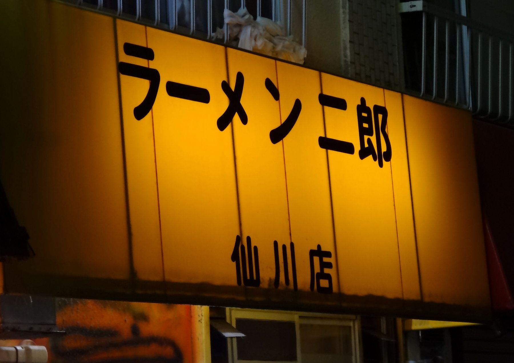 20121031005sengawa.jpg