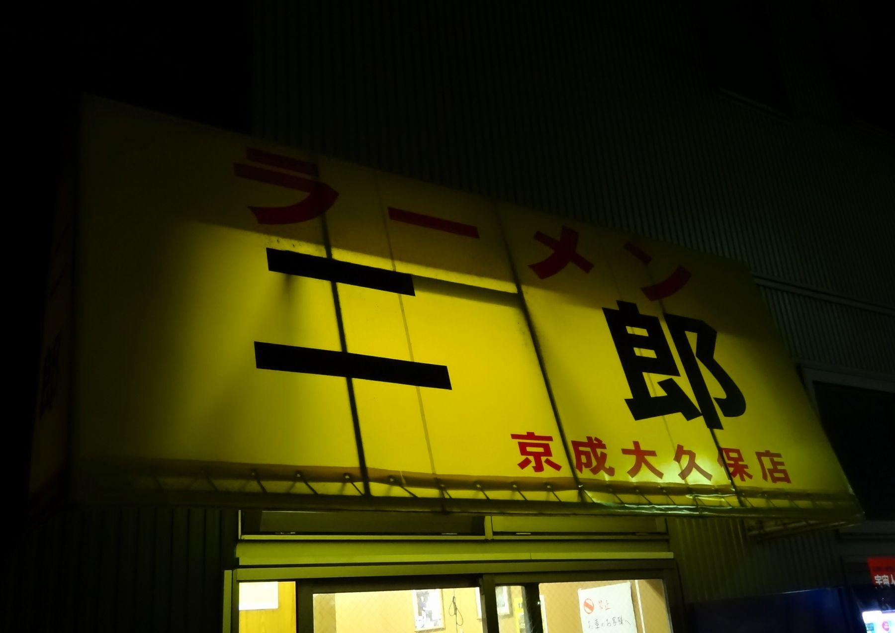 20121107001ookubo.jpg