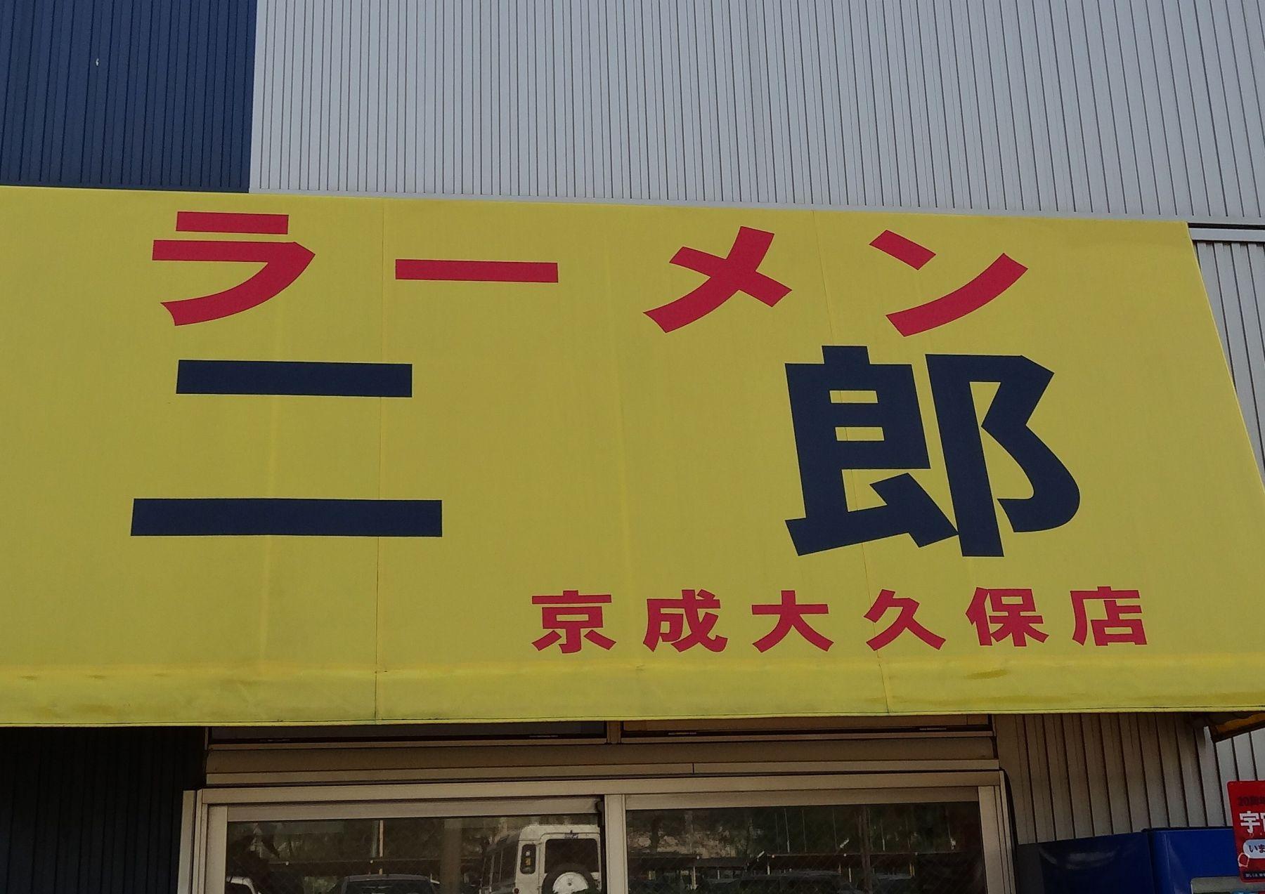 20121113001ookubo.jpg