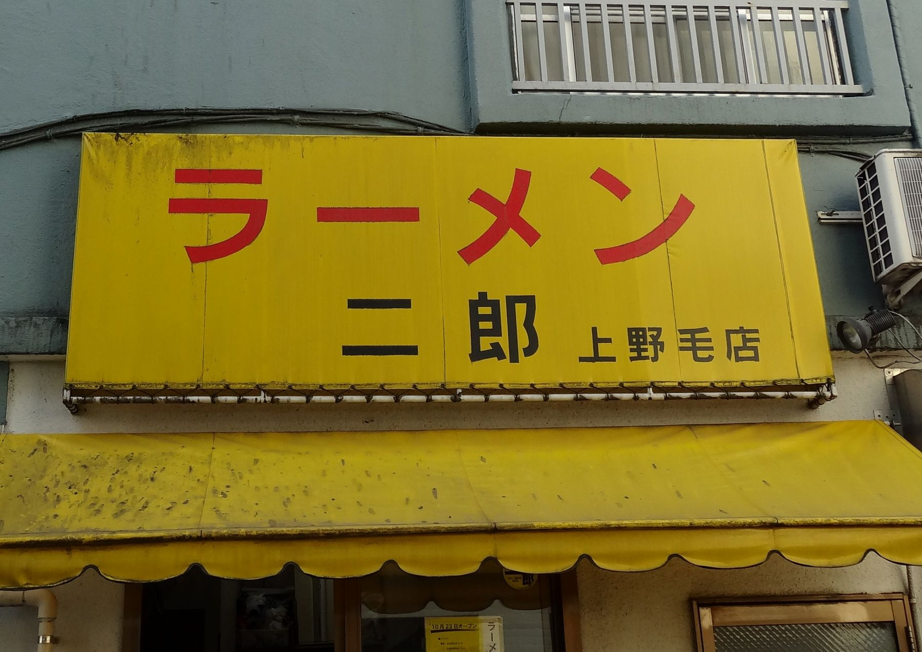 20121114001kaminoge.jpg