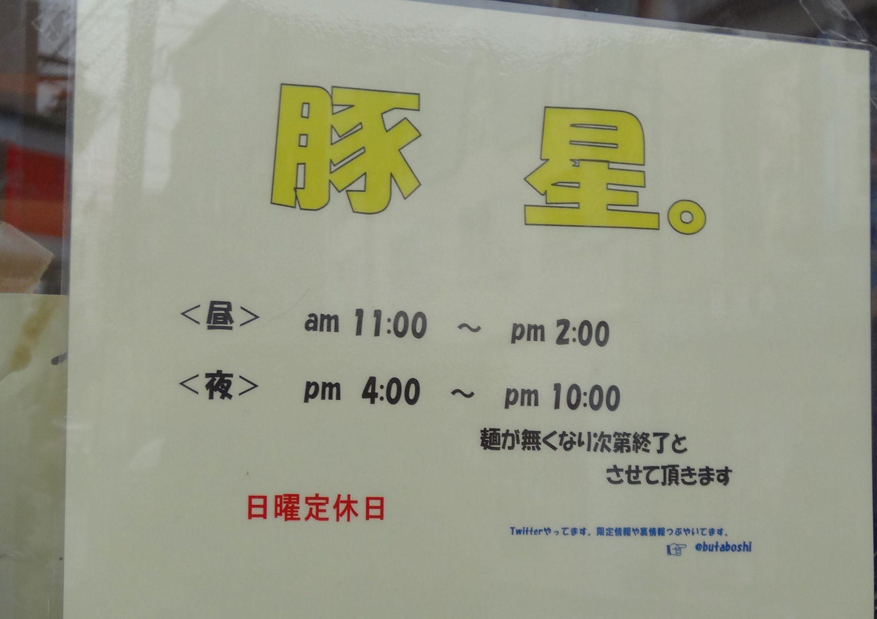 20121123001butaboshi.jpg