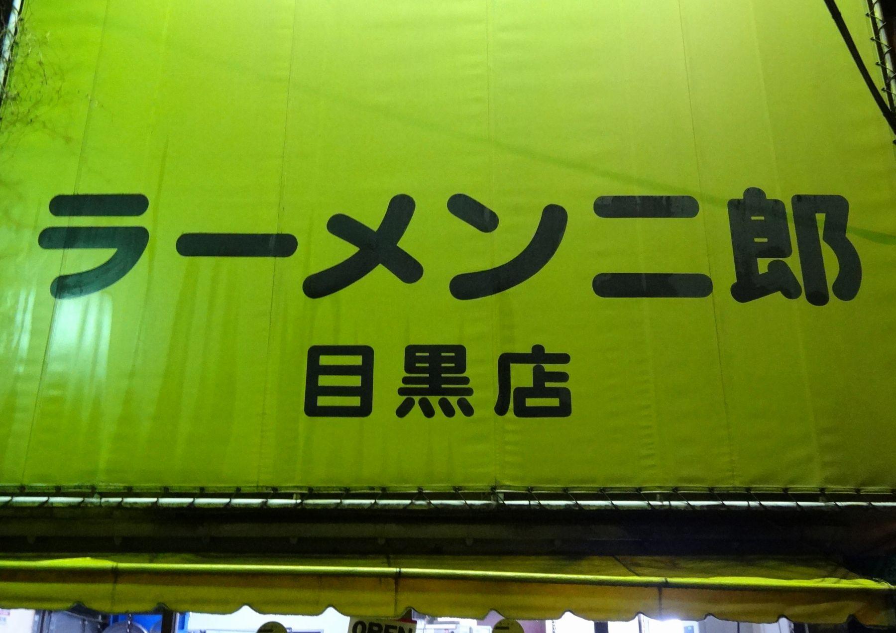 20121126001meguro.jpg