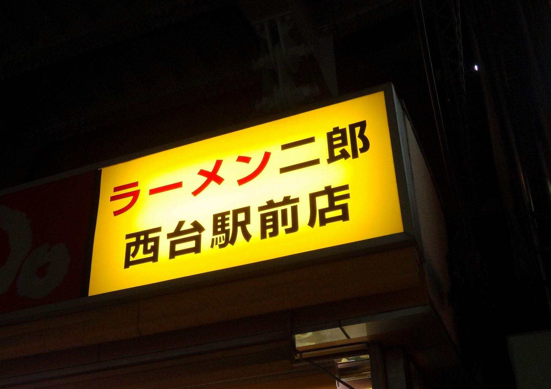 20121127001nishidai.jpg