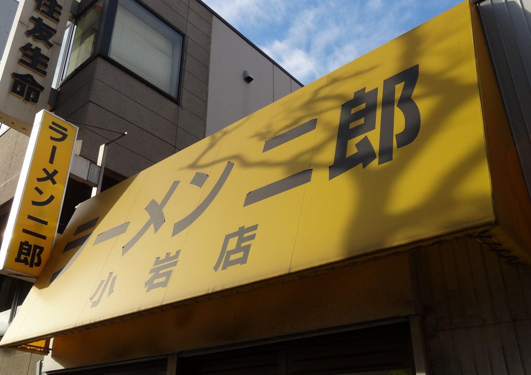 20121129001koiwa.jpg