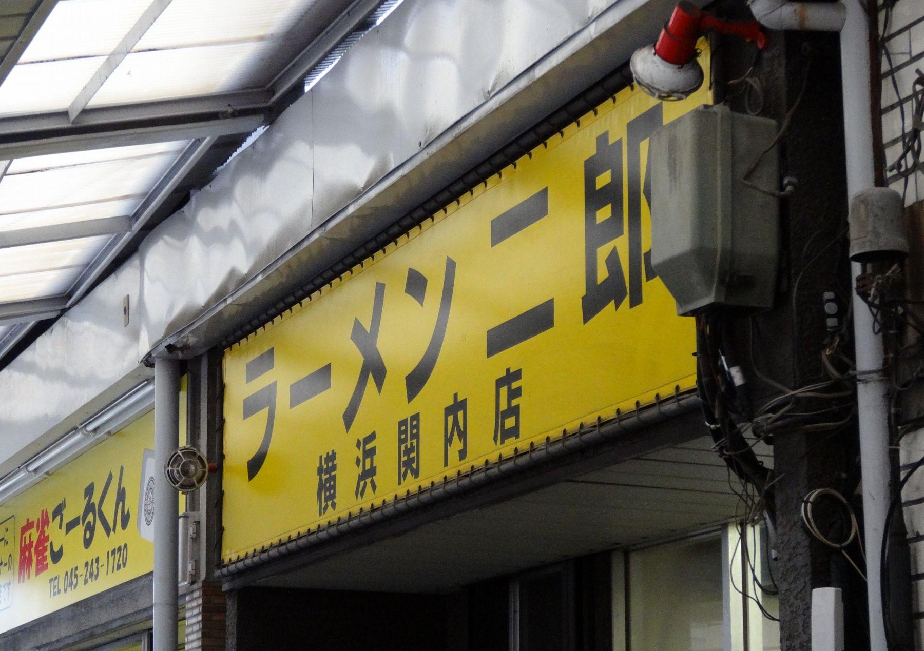 20121203001kannai.jpg
