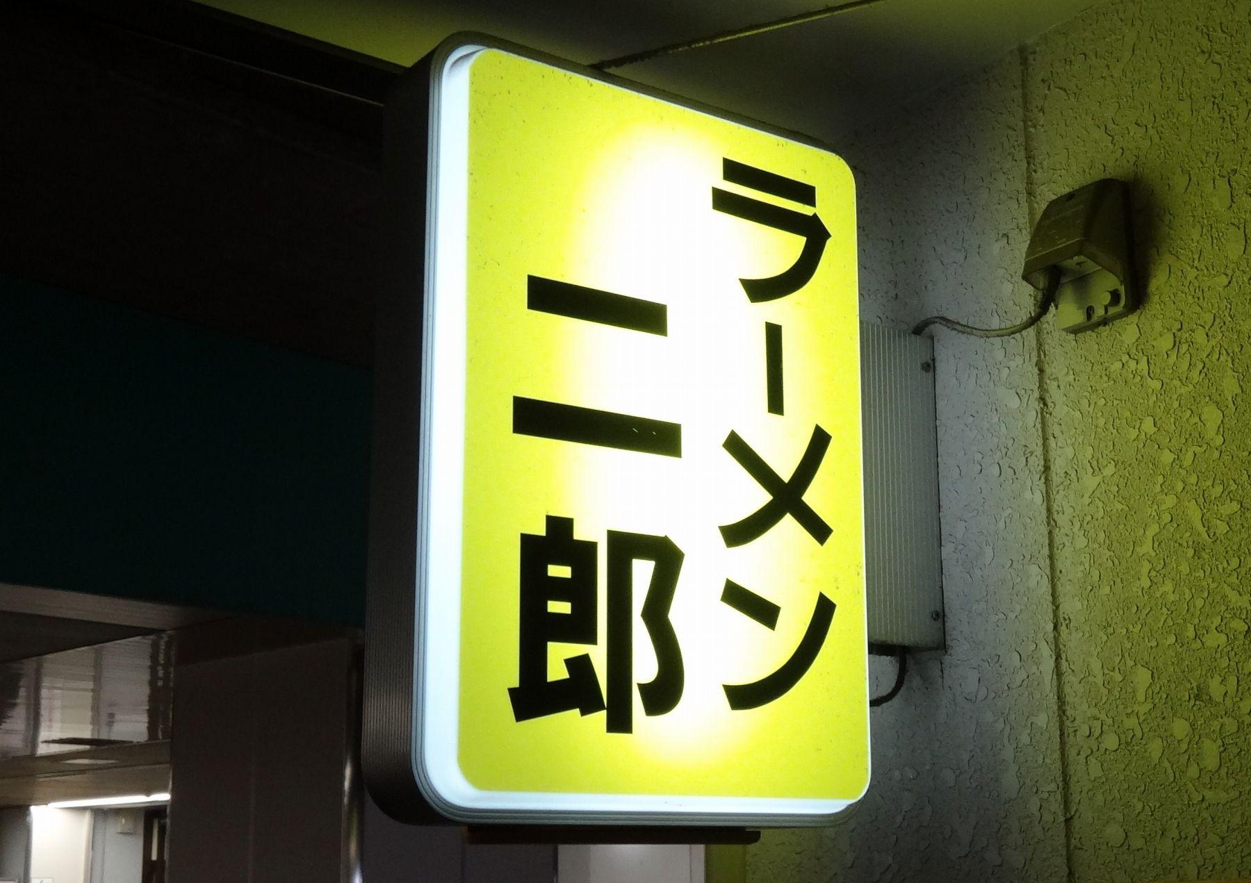 20121204001senju.jpg