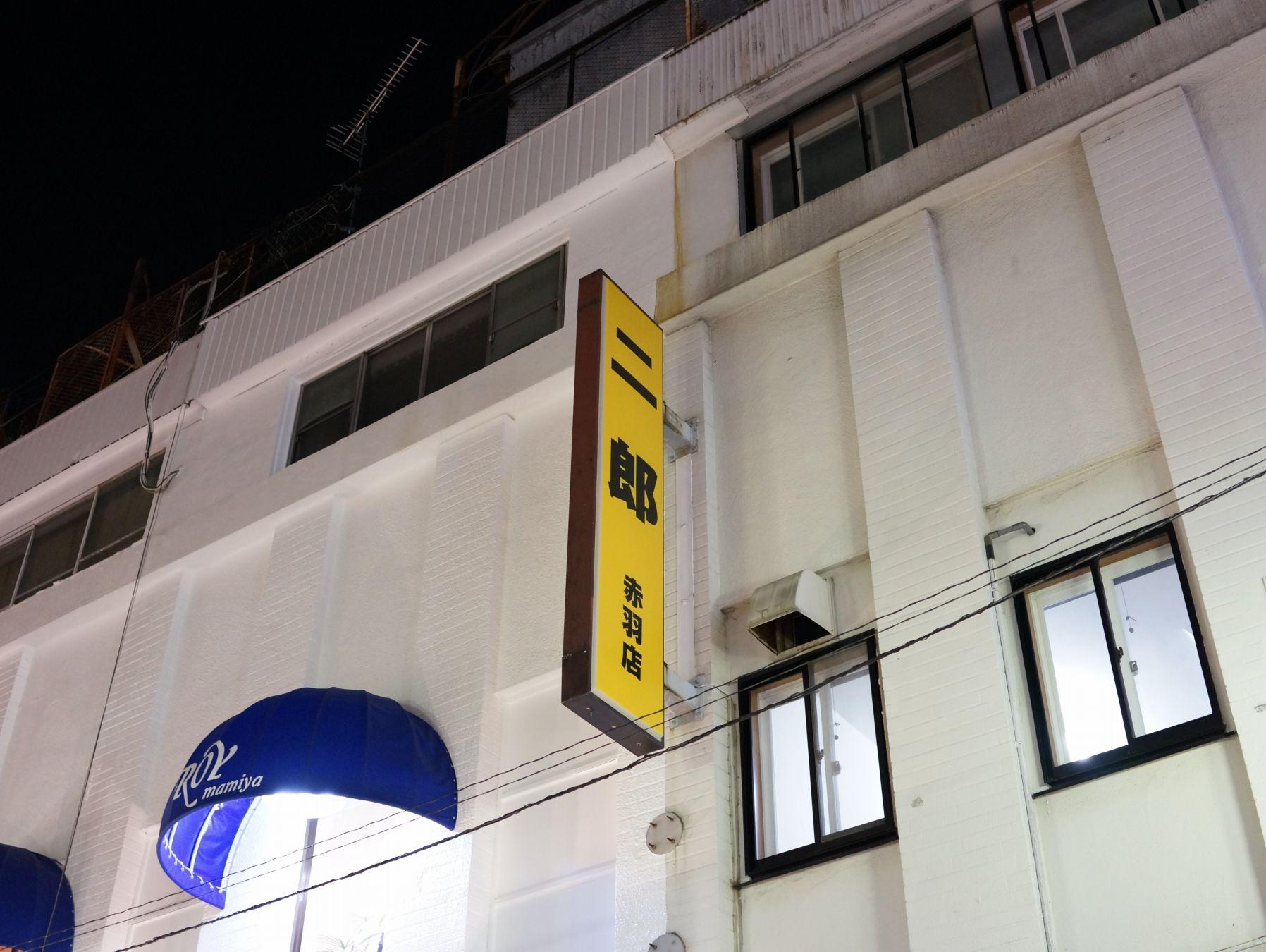 20121214001akabane.jpg