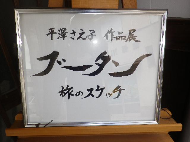 hirasawa000