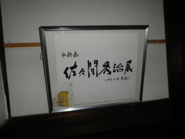 sakuma001