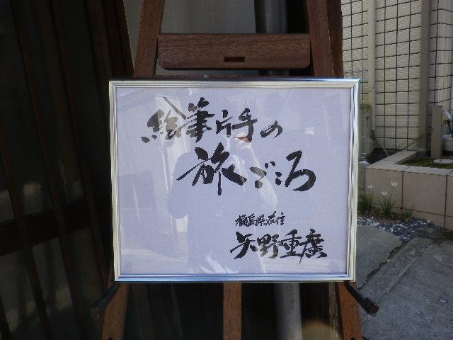 yano001