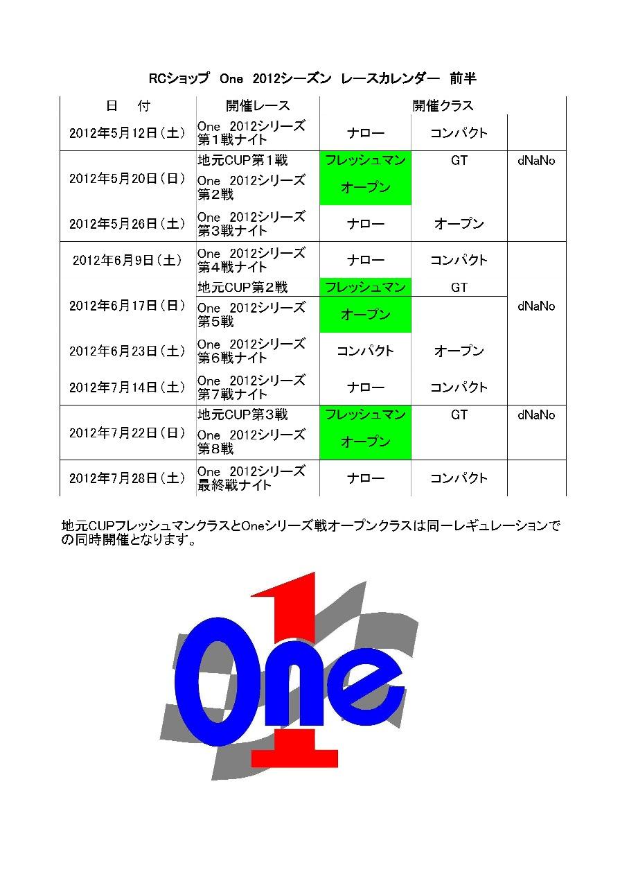 レースカレンダー