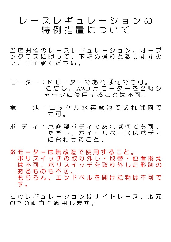 Taro11-レギュ特例措置