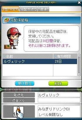 Maple121106_204630.jpg