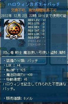 Maple121111_092446.jpg