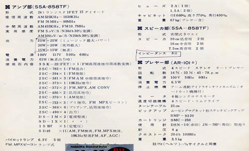 DSC858TF_5200X304.jpg