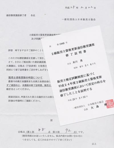 hanbaishi_400x521.jpg