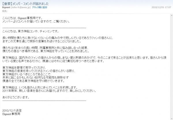 2010-12-01-Bigeast-mail-1.jpg