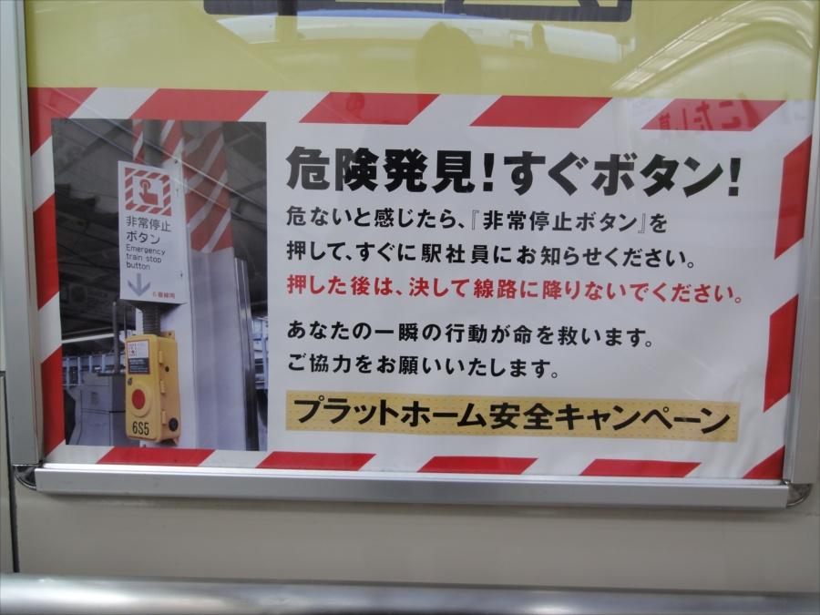 東京駅標語