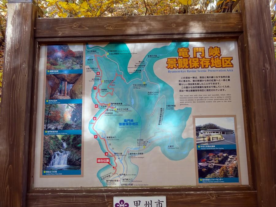 龍門峡谷看板