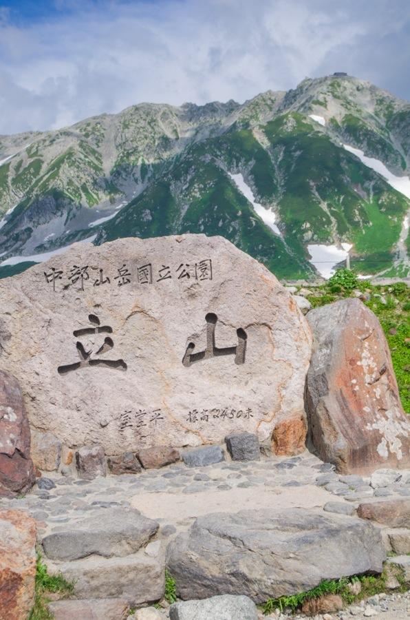 立山石碑03