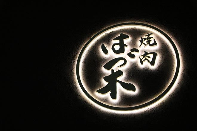 IMG_0273-20121114-154057.jpg