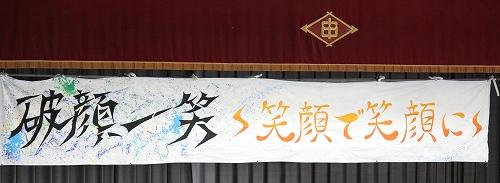 松中文化祭テーマ