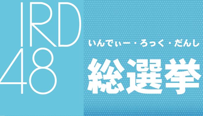 IRD48_logo