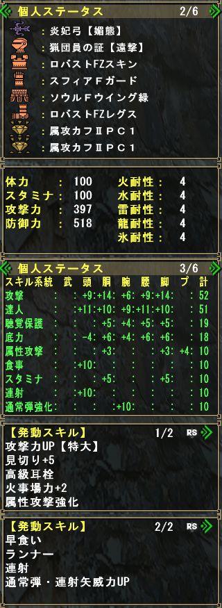 特5属強弓04