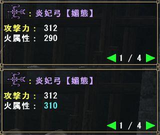 特5属強弓13
