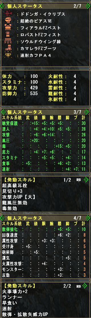 茶ナス弓10