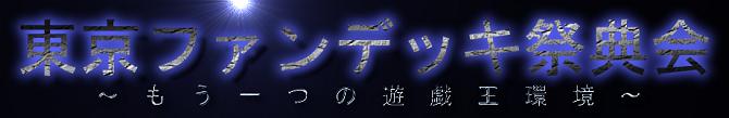 東京ファンデッキ祭典会ロゴ2