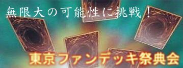 東京ファンデッキ祭典会ロゴ3