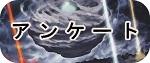 征竜アンケート - コピー