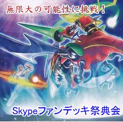 Skypeファンデッキ祭典会ロゴ大250
