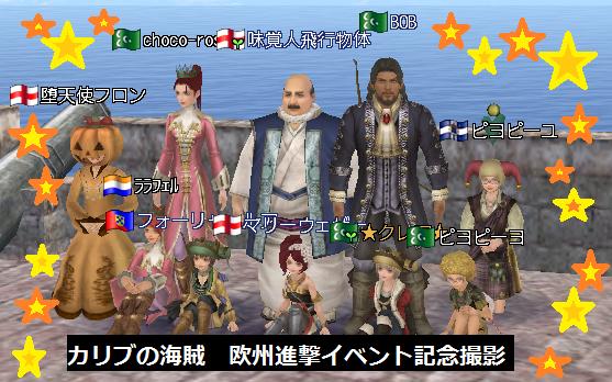 海賊進撃のイベント