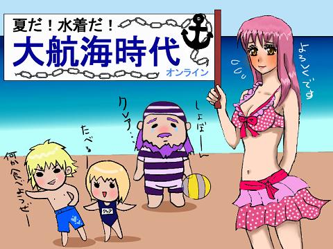 夏だ海だDOL