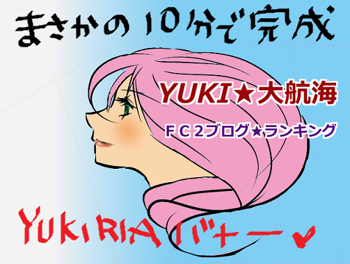 yukibana-.png