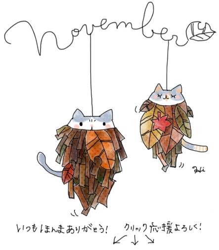 11月♪ よろしくです(●´エ`●)