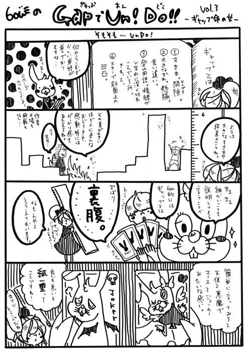UnDo!_3.jpg