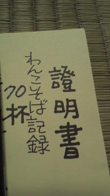 yumeblog2.jpg