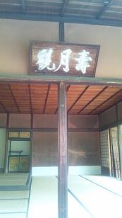 kyoto201355.jpg